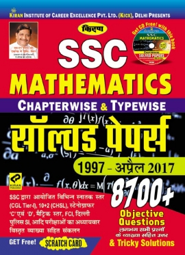 SSC MATHEMATICS CHAPTERWISE & TYPEWISE SOLVED PAPERS 1997 - APRIL 2017 – Hindi GET FREE CD & SCRATCH CARD
