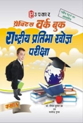 NTSE - Practice Work Book Rashtriya Pratibha Khoj Pariksha