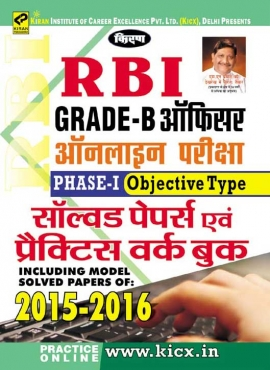 Kiran's RBI Grade – B Officer Online Exam Phase – I Objective Type Solved papers & Practice work Book