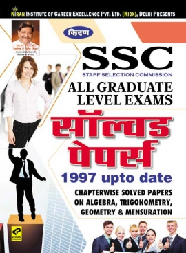SSC CGL All Graduate Level Exam Solved Papers