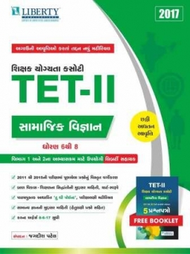 Liberty Shikshak Yogyata Kasoti TET- II Samajik Vigyan (Std. 6 To 8)  (Latest 2017 Edition)