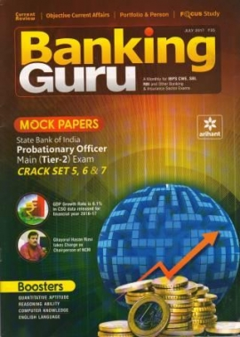 Arihant Banking Guru July 2017