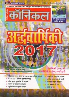 Civil Services Chronicle July 2017