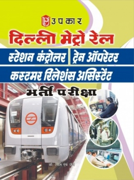 Delhi Metro Rail Station Controllar, Train Operator, Customer Relations Assistant