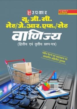 UPKAR UGC NET COMMERCE PAPER II & III EXAM GUIDE