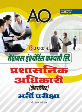 UPKAR NIC ADMINISTRATIVE OFFICERS GENERALISTS SCALE-1 PRE. AND MAIN EXAM GUIDE