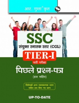 SSC Combined Graduate Level (Tier-I) Previous Years' Papers (Solved)