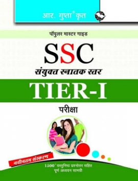 SSC Combined Graduate Level (TIER?I) Examination Guide