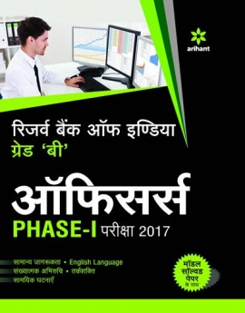 Reserve Bank of India Grade 'B' Officers Phase-1 Pariksha 2017
