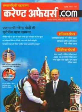 Arihant Current Affairs.Com