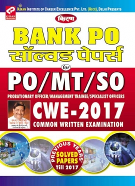 Kiran's Bank PO Solved Papers for PO/MT & SO Probationary Officer /Management Trainee/Specialist Officer (CWE-2017) Common Written Examination