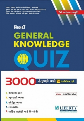 Liberty General Knowledge Quiz (3000 Hetulakshi Prashno) 2017