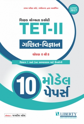 Liberty Shikshak Yogyata Kasoti TET- II (STD 6 TO 8) Maths & Science 10 Model Papers