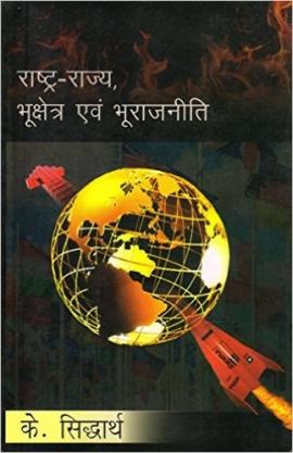 Rashtra-Rajya Bhukshetra Avam BhurajNiti By K.Siddhartha
