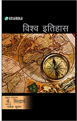 Vishwa Itihas By K.Siddhartha