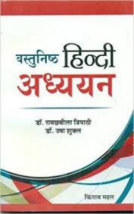 VastuNitha Hindi Adhyayan