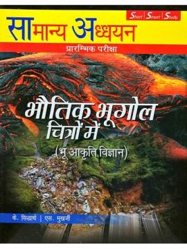 Bhautik Bhugol Chitro Me (Bhu - Akruti Vigyan)