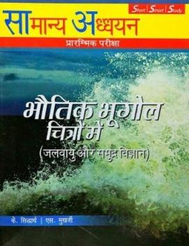 Bhautik Bhugol Chitro Me (Jalvayu Aur Samudra Vigyan)