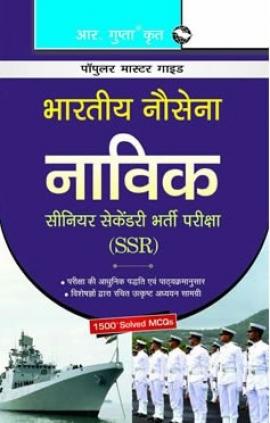 Indian Navy (SSR) : Sailor Recruitment Exam Guide