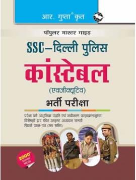 R Gupta SSC : Delhi Police Constable (Executive) Recruitment Exam Guide