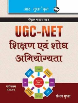 UGC-NET/SET Shikshan evam Shodh Abhiyogyata (Compulsory Paper-I)