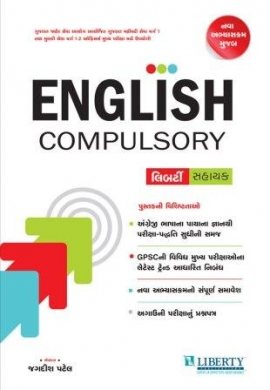 Liberty GPSC Mains ENGLISH Compulsory Paper Exam Guide Latest Edition