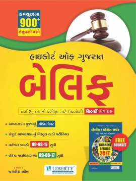 Liberty Gujarat High Court Belief Exam Guide (Class-3) 2017 Edition