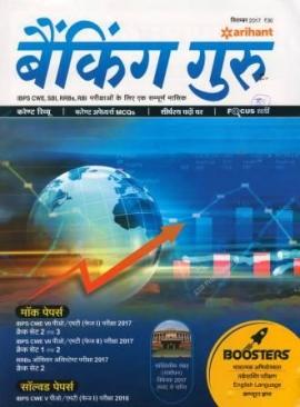 Arihant Banking Guru September 2017