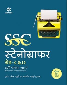 SSC Stenographer (Grade 'C' & 'D') Bharti Pariksha 2017