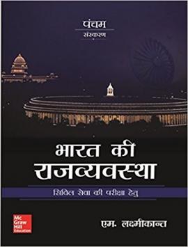 Bharat Ki Rajvyavastha Civil Seva KI Pariksha Hetu By M.Lakshimkanth