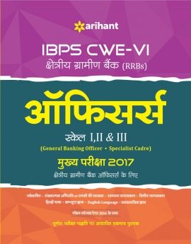 IBPS-CWE VI Kshetriya Gramin Bank Officers (Scale I,II & III) 2017