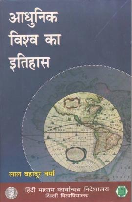 Adhunik Vishwa Ka Itihas - Lal bahadur