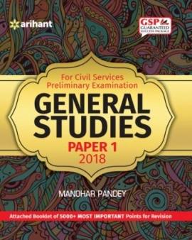 Arihant General Studies Manual Paper-1(For Civil Services Preliminary Exam - 2018)