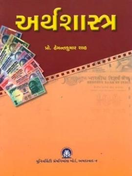 Aarthasastra By Pro.Hemantkumar Shah
