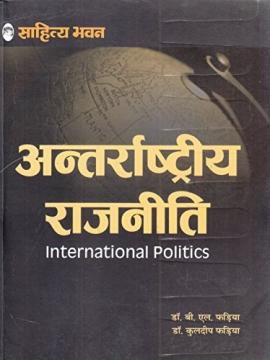 AntarRashtriya Rajniti By B.L.Fadiya