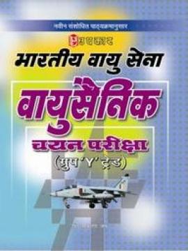 Bhartiya Vayu Sena Vayu Sainik Chayan Pariksha (