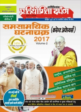 Samsamyik Ghatnachakra (Current Affairs) 2017 Vol -II