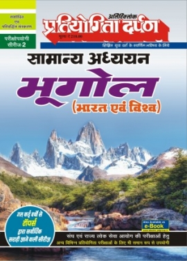 PD Special Issue Samanya Adhyayan Bhugol (Bharat Evam Vishwa)