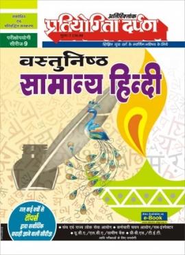 Vastunistha Samanya Hindi