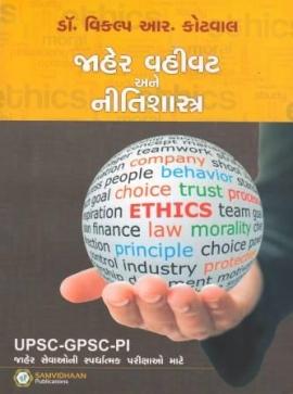 Jaher Vahivat Ane Nitishastra By Vikalp Kotwal  (Latest Edition)