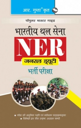 Army's NER GD (Sainik General Duty) Recruitment Exam Guide