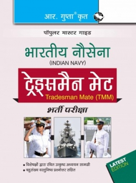 Indian Navy : Tradesman MATE (TMM) Recruitment Exam Guide