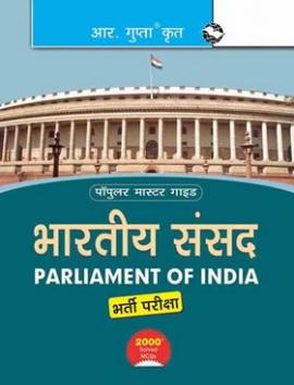 Parliament of India: Sr Exe./Legislative/Committee/Protocol Asstt., Junior Clerk, Steno(Preliminary & Main) Exam Guide