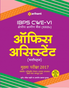 IBPS CWE-VI (RRBs) Office Assistant Multipurpose 2017