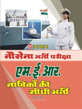 Nau Sena Bharti Pariksha M.E.R. Naviko Ki Sidhi Bharti Pariksha