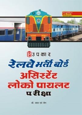 Upakr Railway Bharti Board Assistant Loco Pilot Pariksha Guide