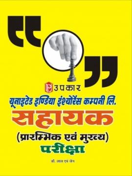 Upkar United India Insurance Company Ltd. Assistant Exam Guide (Pre & Mains Exam)