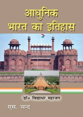 Adhunik Bharat Ka Itihas By Dr.Vidyasagar Mahajan