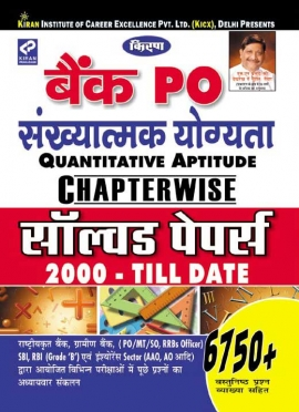 Bank PO Quantitative Aptitude Chapterwise Solved Paper 2000 - Till Date