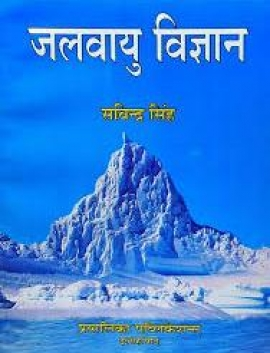 Jalvayu Vigyan By Savindra Singh